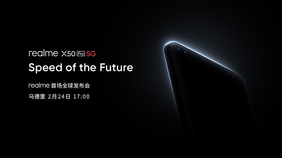 realme X50 Pro首场全球直播发布会