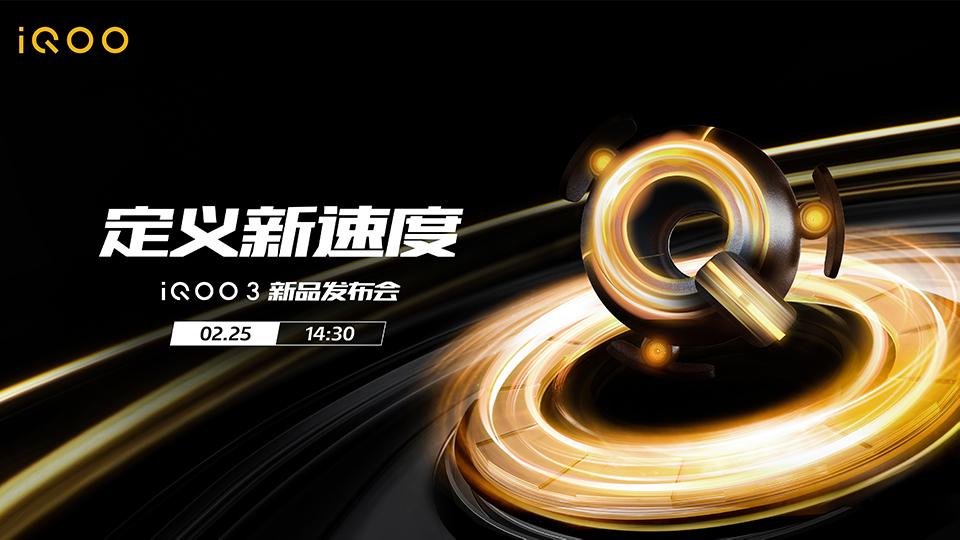 iQOO 3定义新速度新闻发布会