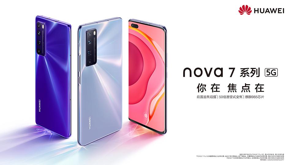 nova 7系列新品线上发布会