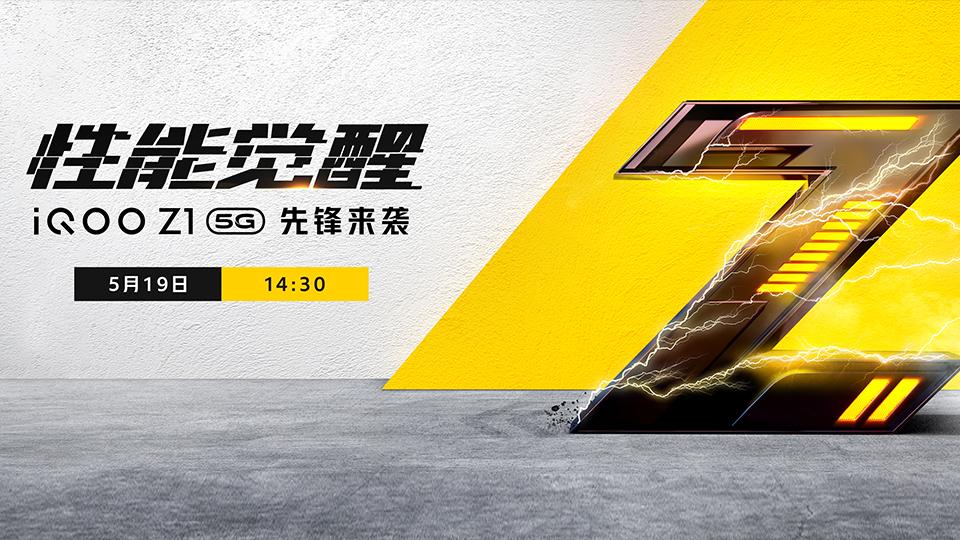 iQOO Z1 5G新品线上发布会