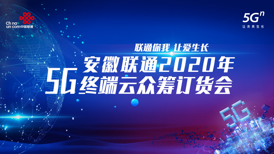 5G发布会