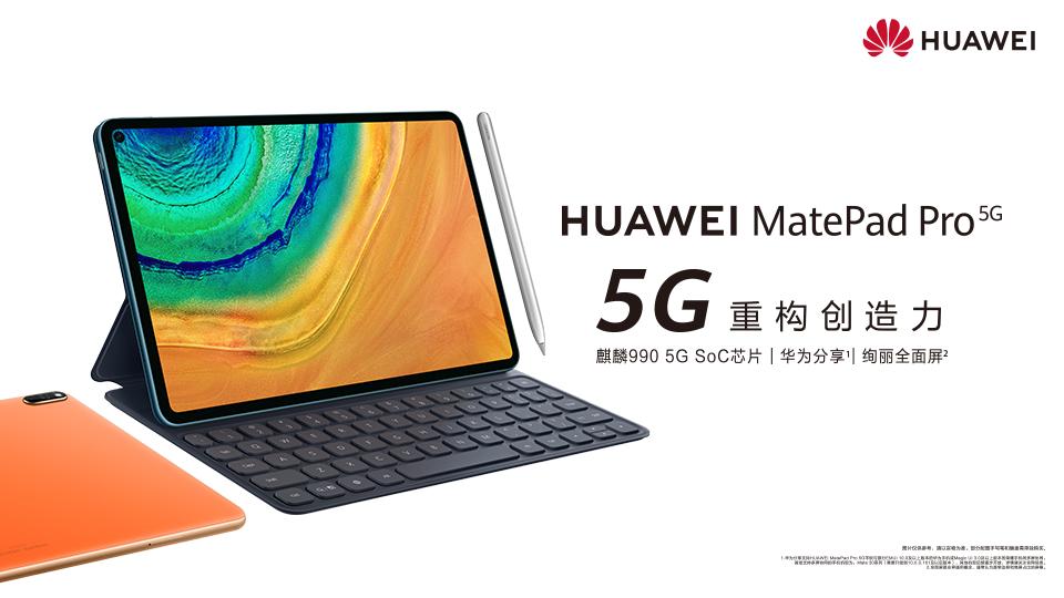 5G重构创造力·华为MatePad Pro 5G新品品鉴
