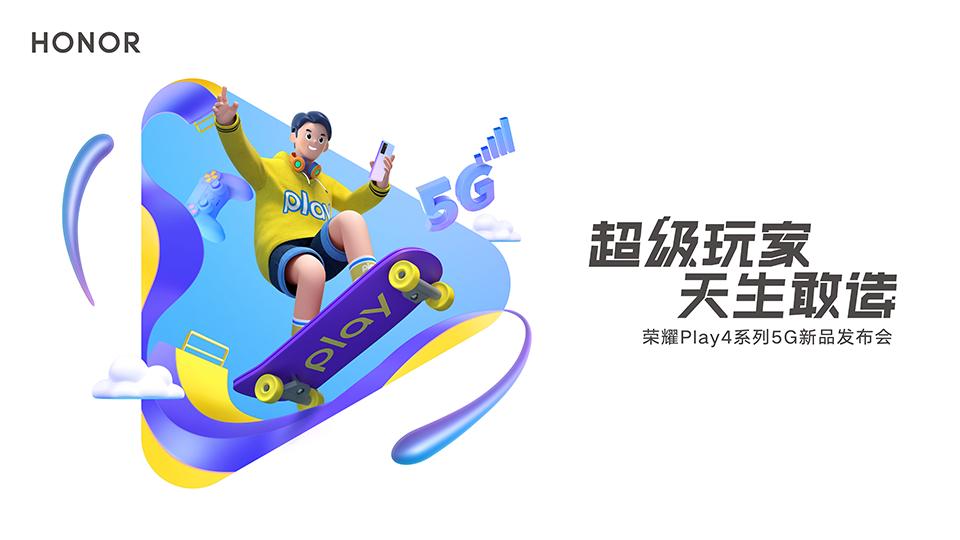 荣耀Play4 发布会