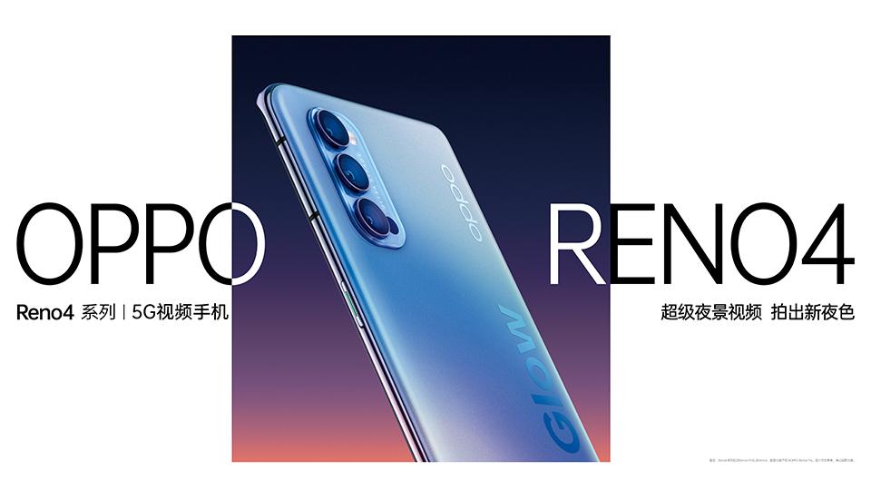 OPPO Reno4系列 5G视频手机新品发布会