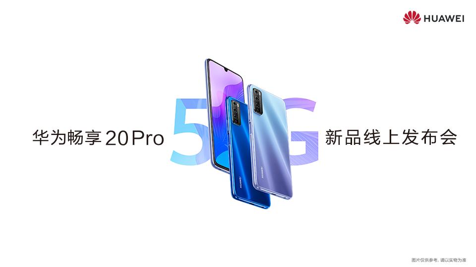 华为畅享20 Pro 新品线上发布会