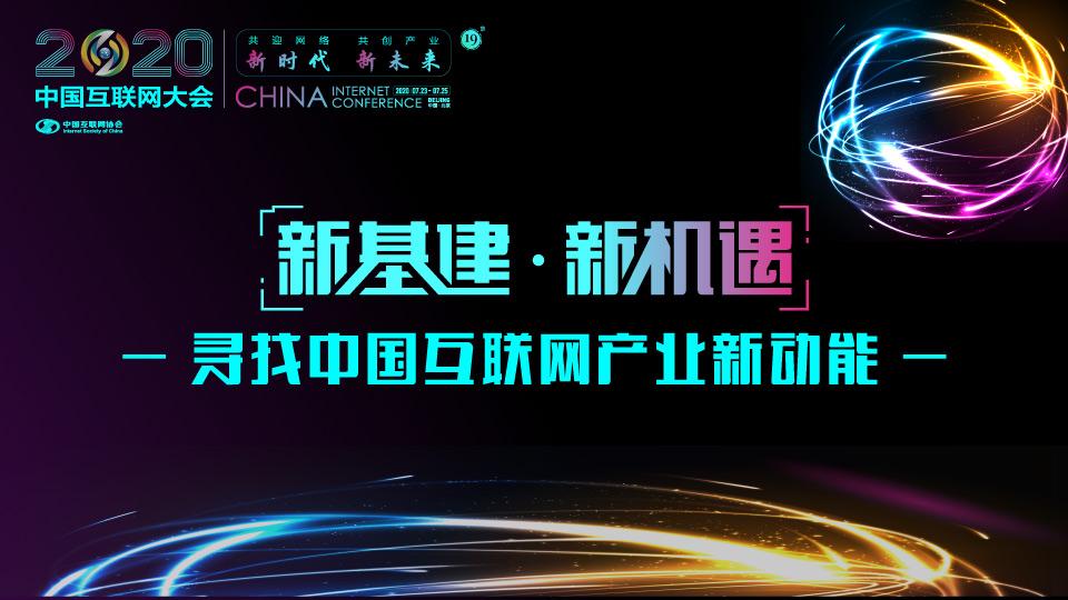 2020中国互联网大会寻找活动之智慧交通专场在线沙龙