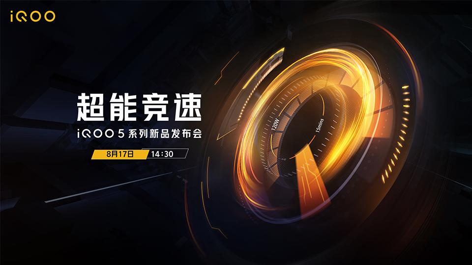 超能竞速 iQOO 5系列新品发布会直播
