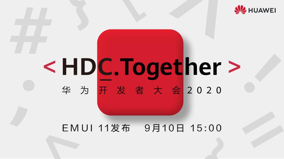 <HDC.Together>. 华为开发者大会2020直播