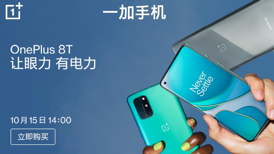 OnePlus 8T新品发布会直播