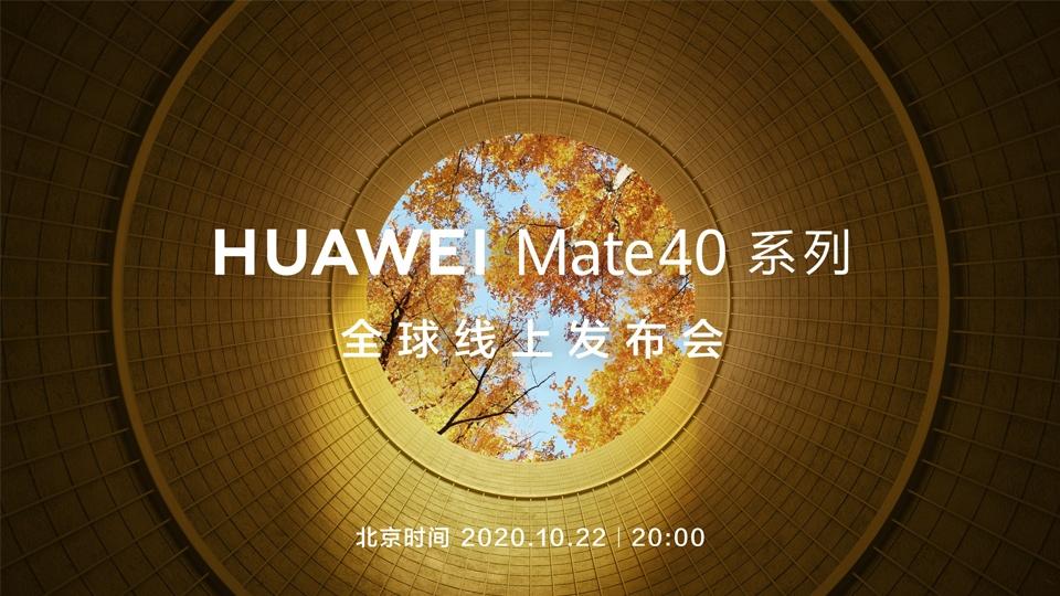 HUAWEI Mate40系列全球线上发布会直播