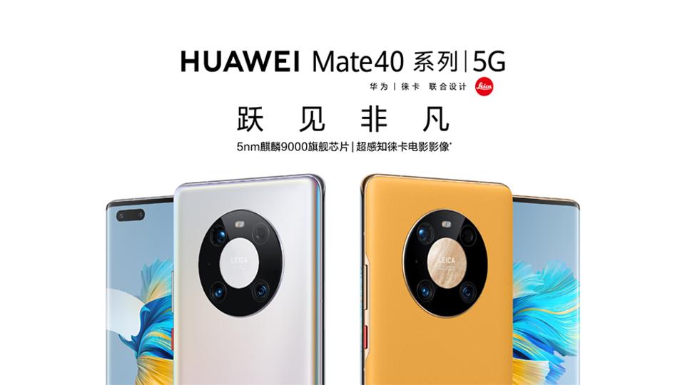 HUAWEI Mate40系列5G国内新品发布会直播