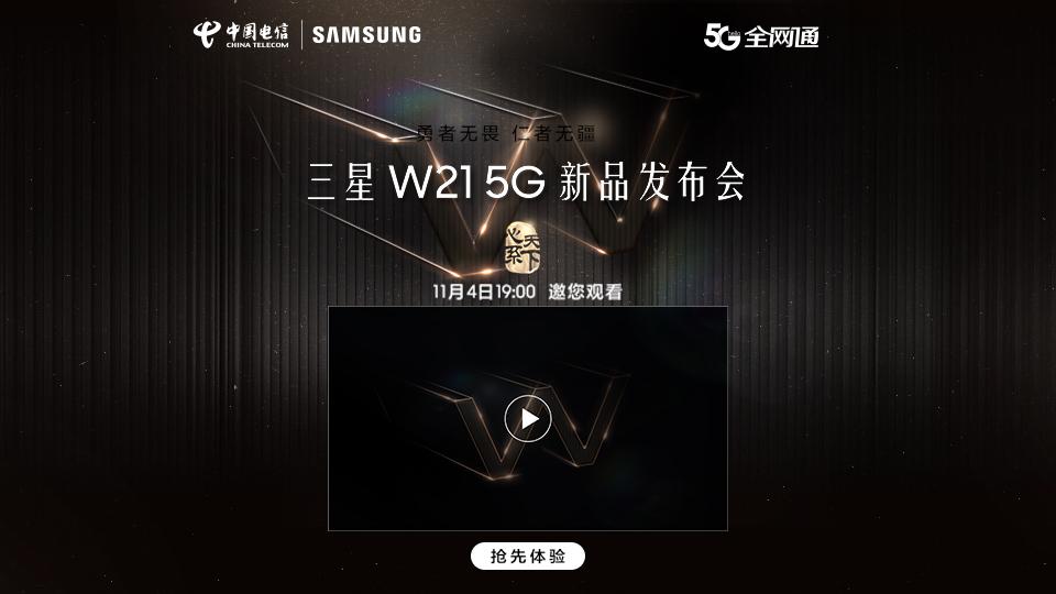 三星W21 5G新品发布会直播