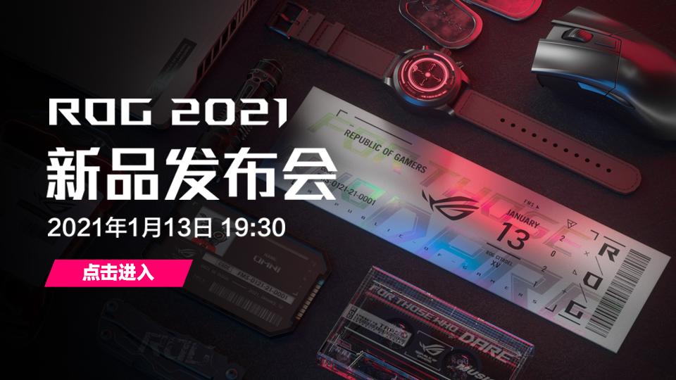 ROG 2021新品发布会直播