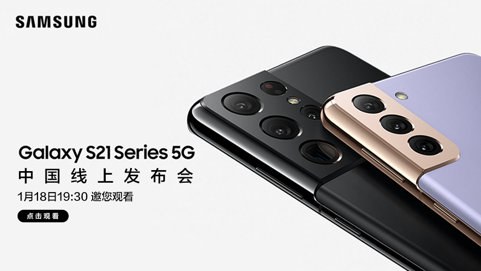 三星Galaxy S21 5G中国线上发布会直播