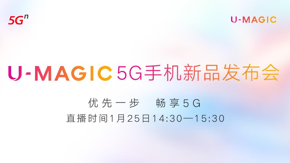 U-MAGIC 5G手机新品发布会直播