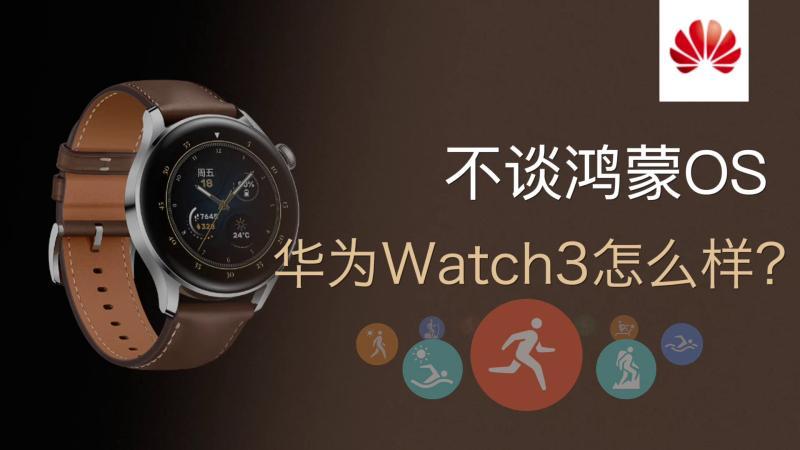 不谈鸿蒙的情况下 华为watch3值得入手吗?