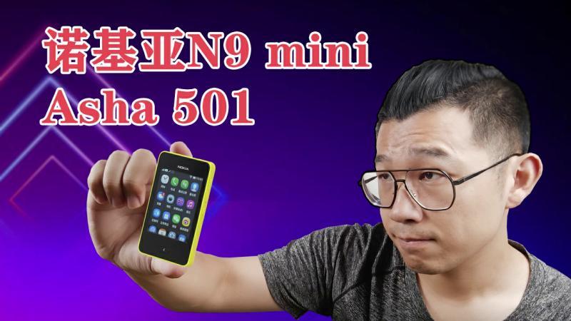 诺基亚N9 mini ?Asha 501!Asha系统平台是诺基亚对MeeGo系统UI的正统延续