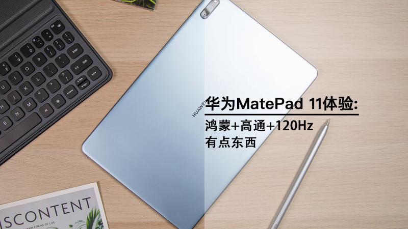 华为MatePad 11体验:鸿蒙+高通+120Hz有点东西
