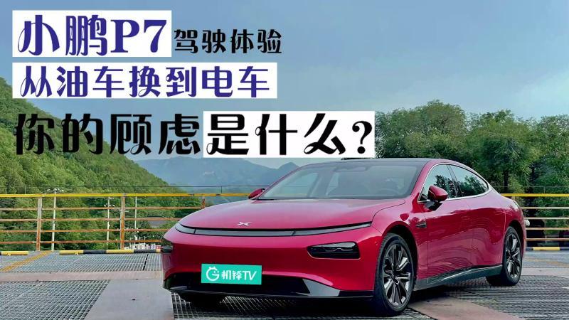 小鹏P7驾驶体验 从油车换到电车你的顾虑是什么?