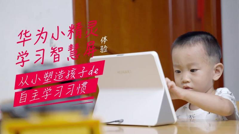 华为小精灵学习智慧屏体验 从小塑造孩子的自主学习习惯