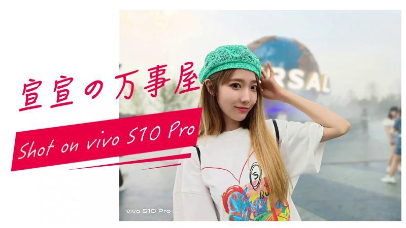 宣宣教你用vivo S10 Pro在北京环球影城拍出最美照片